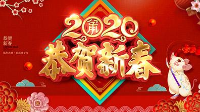 2020年春节放假及调班通知