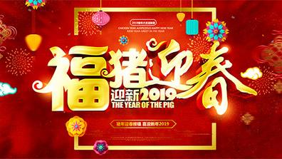 2019年春节放假及调班通知