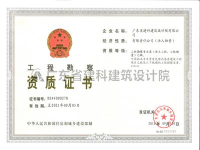 工程勘察专业类(岩土工程、工程测量)乙级