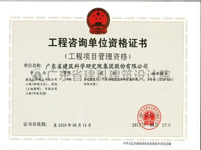 工程咨询单位资格证书(工程项目管理资格)