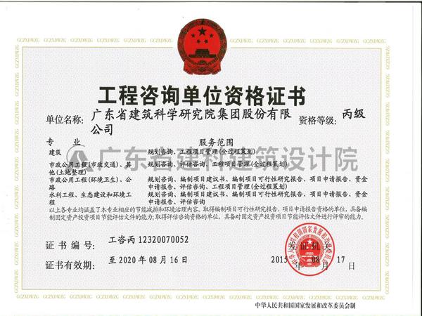 工程咨询单位资格证书(市政)丙级
