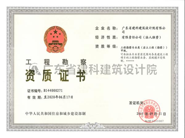 2A.工程勘察甲级(正本)
