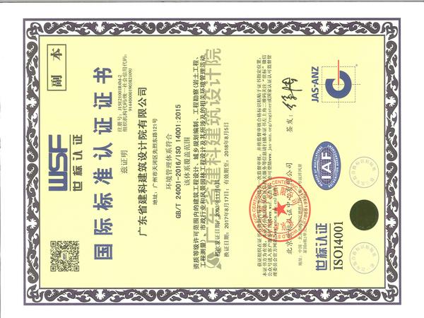 环境管理副本(中文)_1