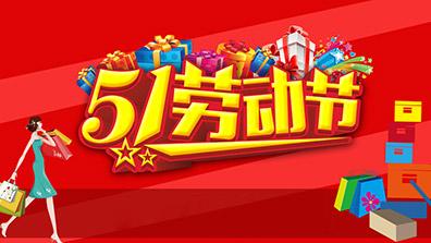 2019年劳动节放假通知