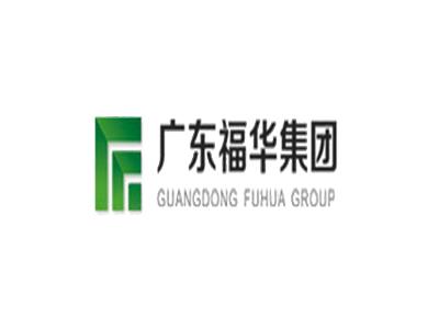 建科合作客户-广东福华集团